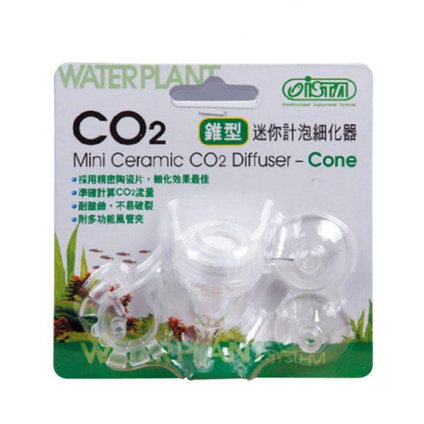 دیفیوژر سرامیکی کوچک ( مخروطی ) _ ISTA 2 in 1 CO2 Diffuser Cone S